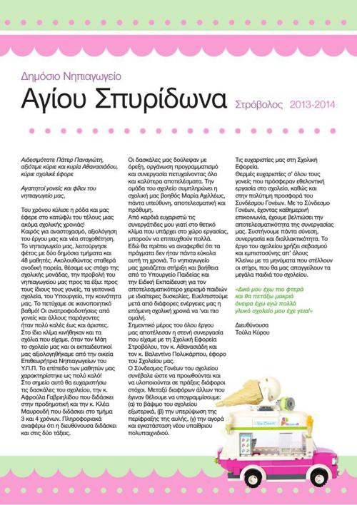 Εφημερίδα ΣΧΟΛΙΚΗ ΧΡΟΝΙΑ 2013 -2014