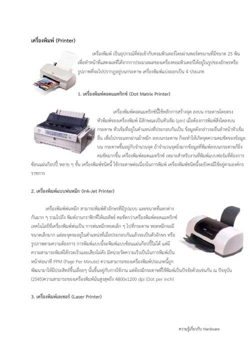 020 เครื่องพิมพ์