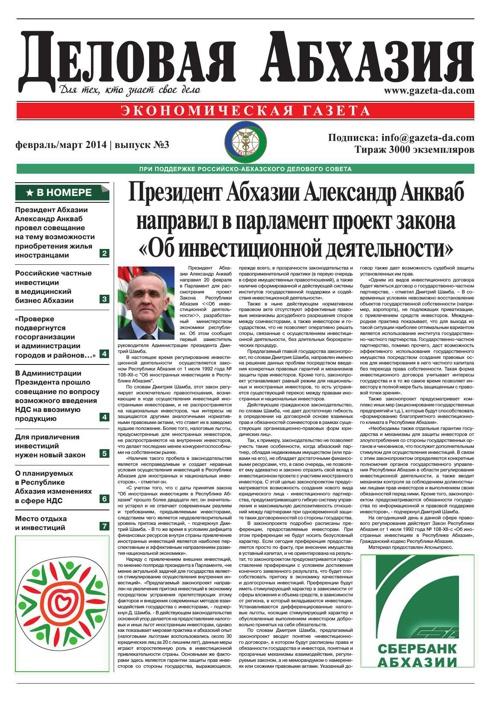 Деловая Абхазия - выпуск №3