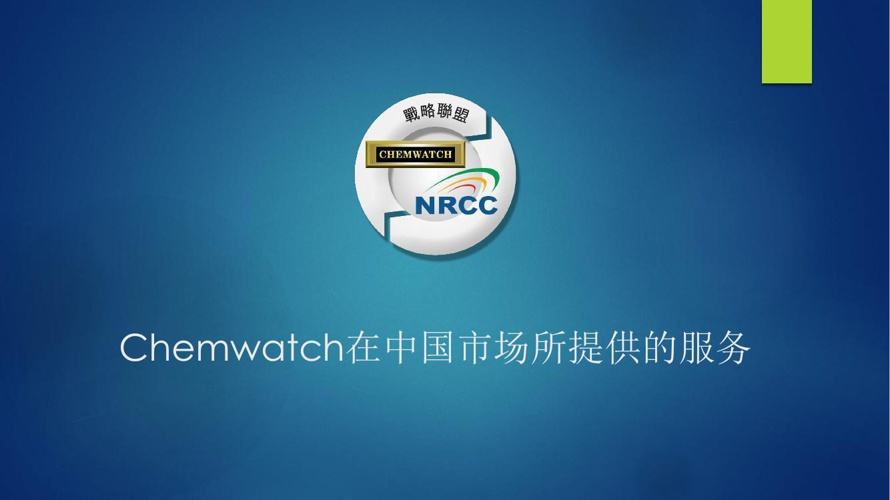 China_Chemwatch Complete Chemical Management