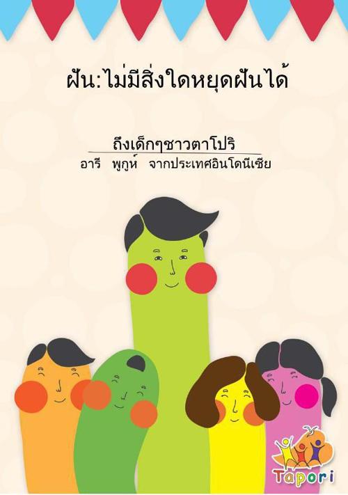 Ari's story in Thai