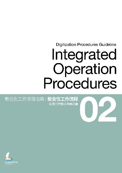 整合性工作流程指南