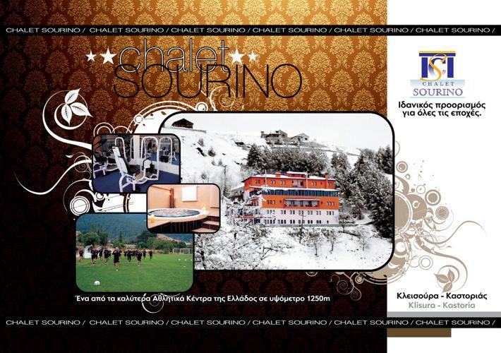 Pantelidis Hotel Sourino