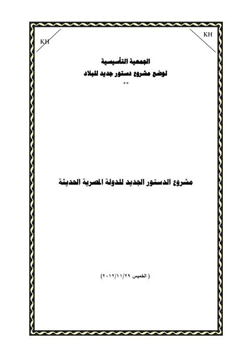المسودة النهائية لمشروع الدستور المصري 2012