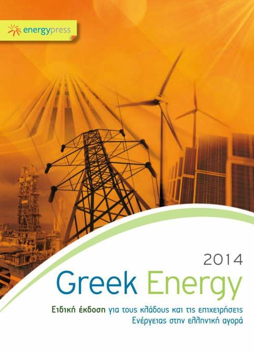 Greek Energy 2014