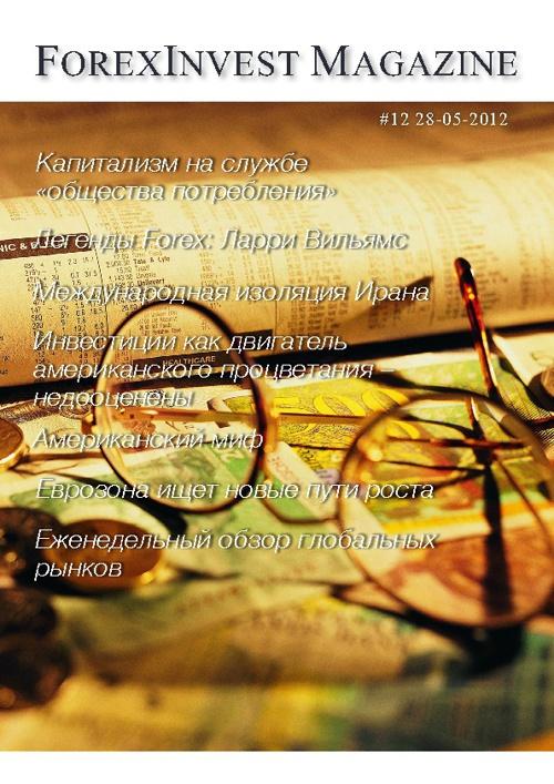 ForexInvest Magazine #12