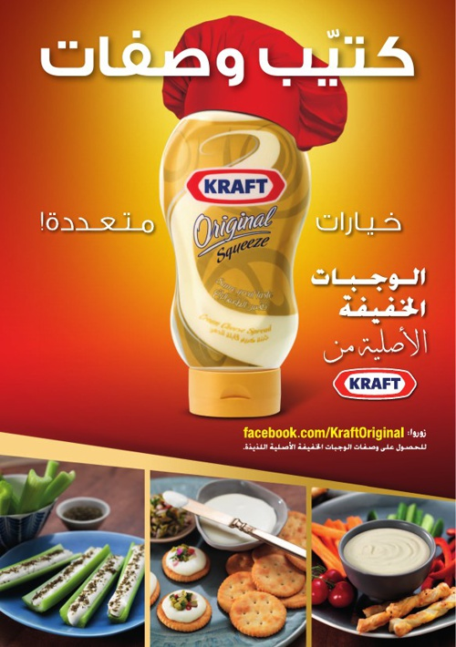 Kraft Original Recipes - Arabic