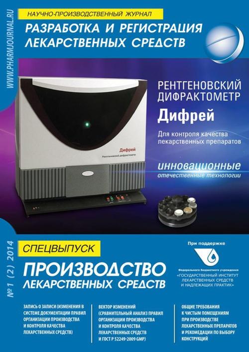 """Спецвыпуск журнала """"Разработка и регистрация лекарственных средс"""