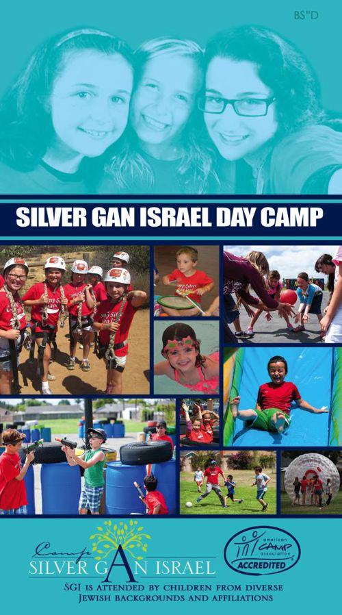 Silver Gan Israel Day Camp Brochure
