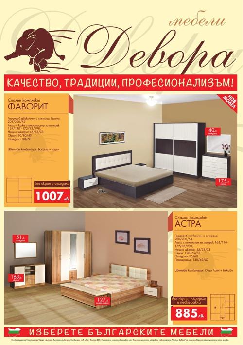 devora-broshura-201403