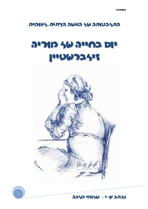האישה הדתית לאומית - יום בחייה של מוריה