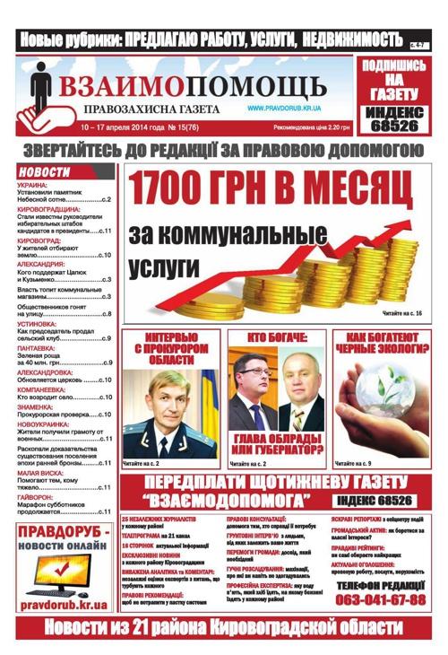 """""""Взаимопомощь"""", №15(76)"""