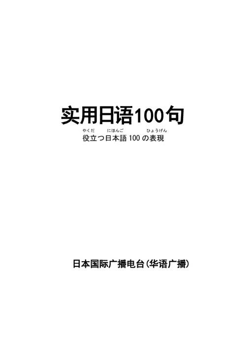 Japanese 100