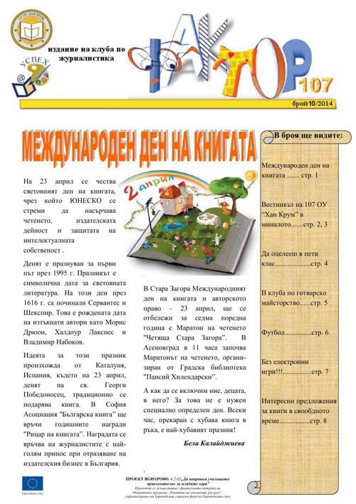 "Вестник ""Фактор 107"""
