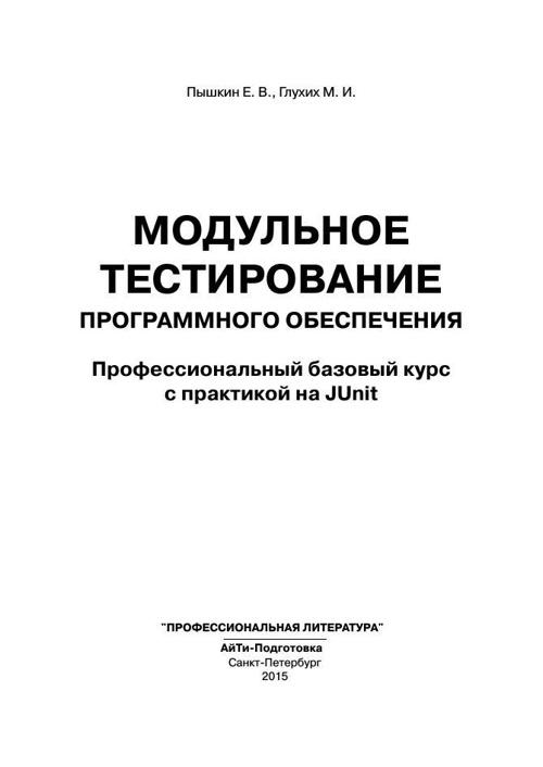 (ISBN-978-5-9905552-1-1)-oglavlenie-Unit-Testing-profliteratura.
