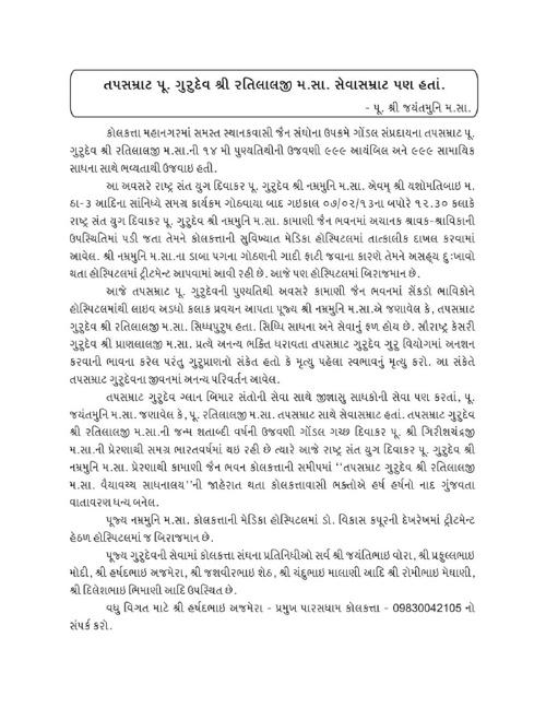 Press Notes