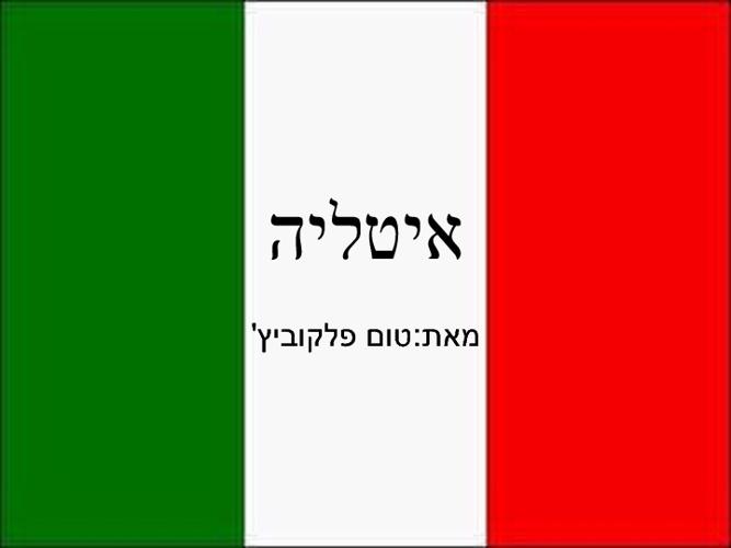 משימת סיכום איטליה