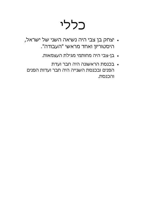 יצחק בן - צבי