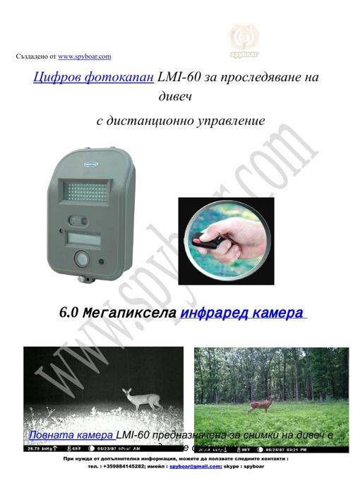 Цифрова камера LМ60