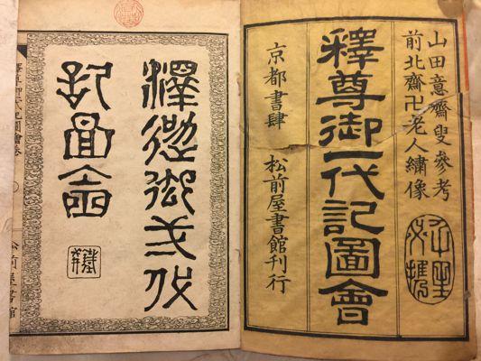 The Life of Buddha Vol.1 by Hokusai
