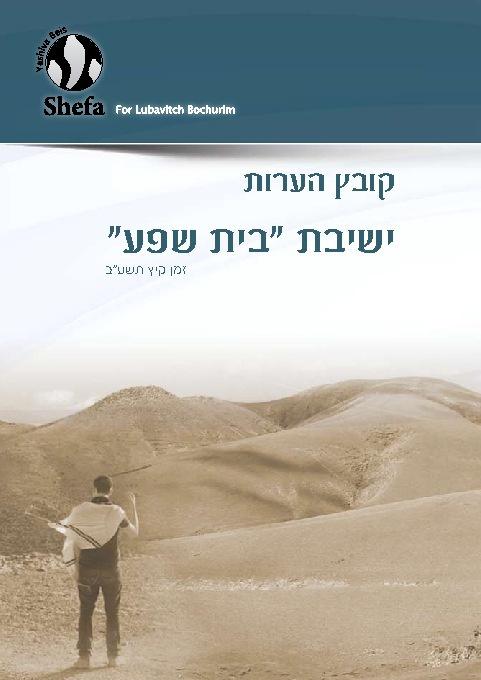 beit shefa Yeshiva