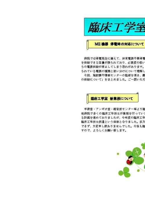 CE-News_60