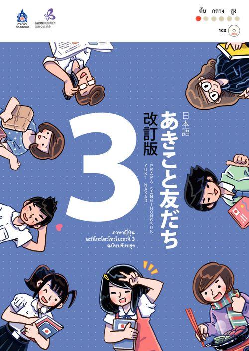 ภาษาญี่ปุ่น อะกิโกะโตะโทะโมะดะจิ 3 ฉบับปรับปรุง