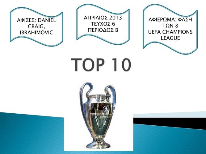 TOP 10 Απριλίου, Μαΐου, Ιουνίου 2013