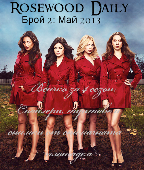 Rosewood Daily 2nd Issue May 2013
