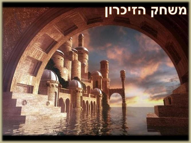 Memory Game Arapics
