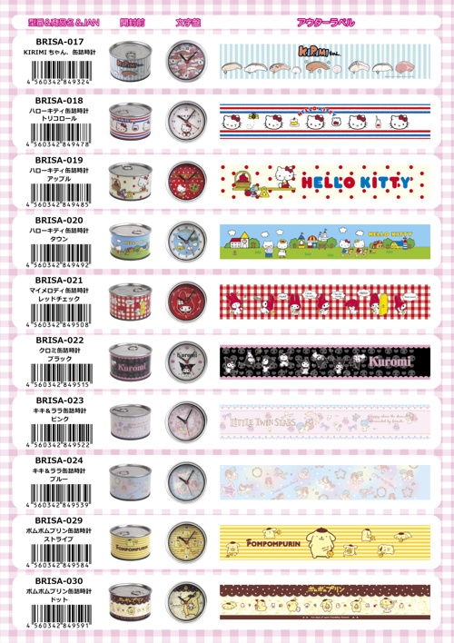 sanrio_leaflet2