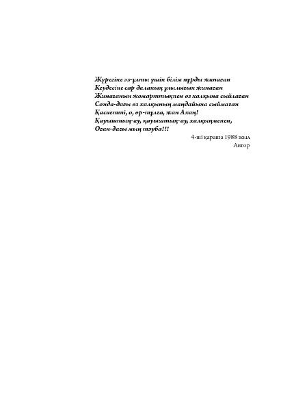 Ғасыр саңлағы (монография)