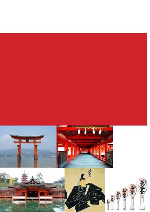 厳島神社掲示板