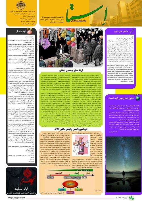آبان 1392 | نشریه دانشجویی اِستا | شماره نخست