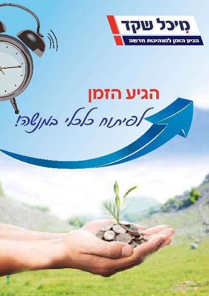 הגיע הזמן לפיתוח כלכלי במנשה!