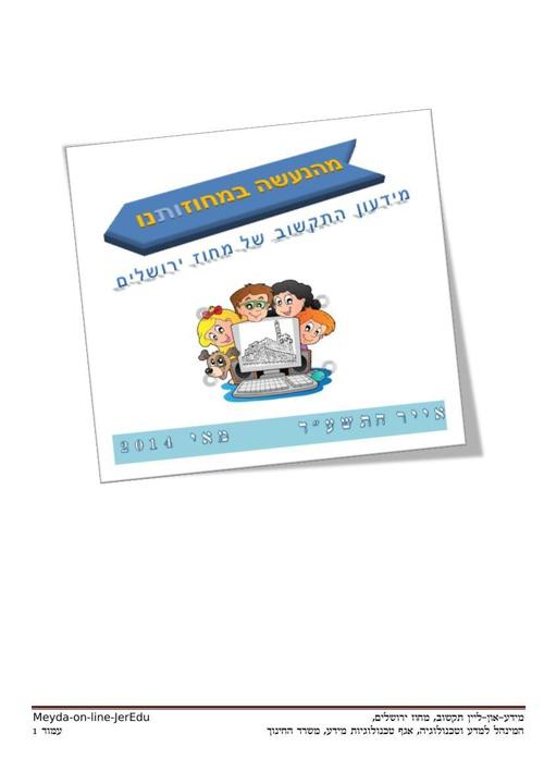 מידעון תקשוב מחוז ירושלים: למידה שיתופית - מאי 2014