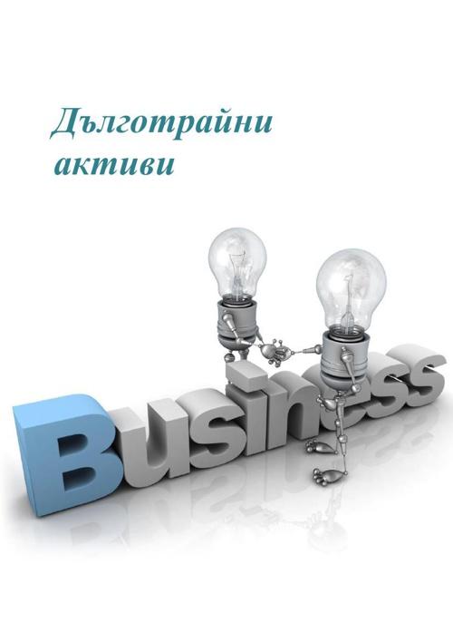 Дълготрайни_активи (5)