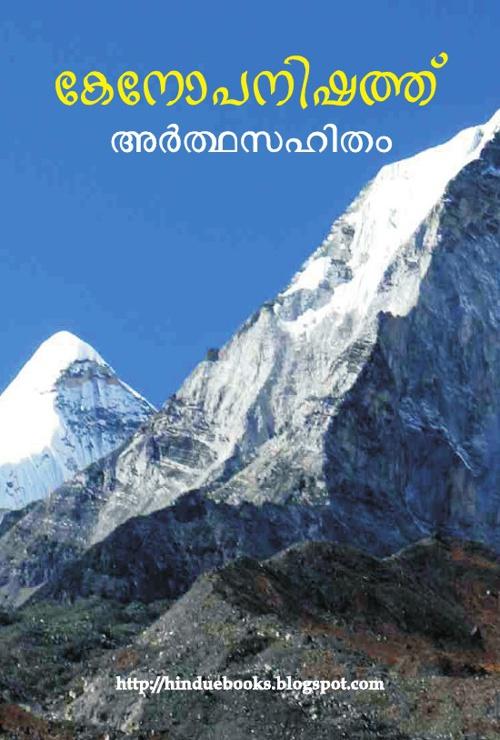 കേനോപനിഷദ്