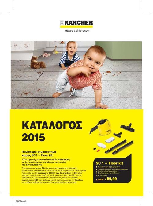 Karcher Κατάλογος προϊόντων 2015