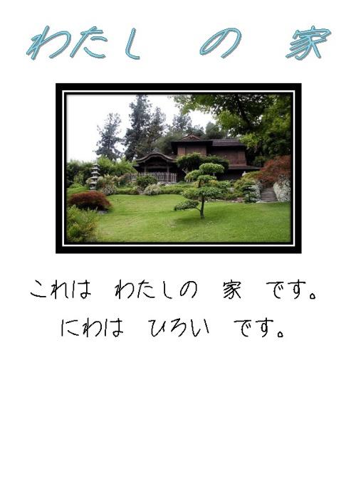 Watashi no ie