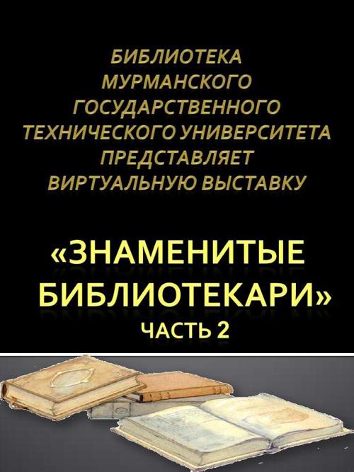 Знаменитые библиотекари Часть 2