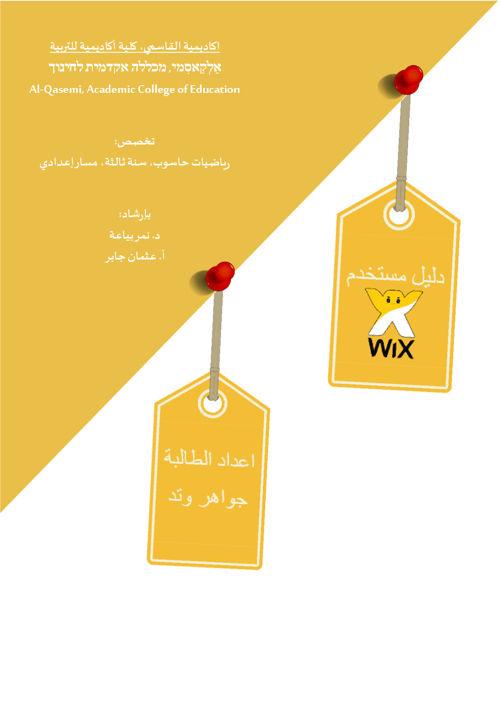 دليل مستخدم_WIX