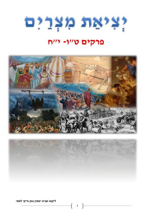 שמות 3- יציאת מצרים פרקים טו- יח