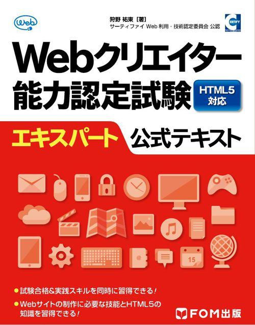 Web クリエイター能力認定試験 HTML5 対応 エキスパート 公式テキスト - FOM出版(富士通エフ・オー・エム株式会社)