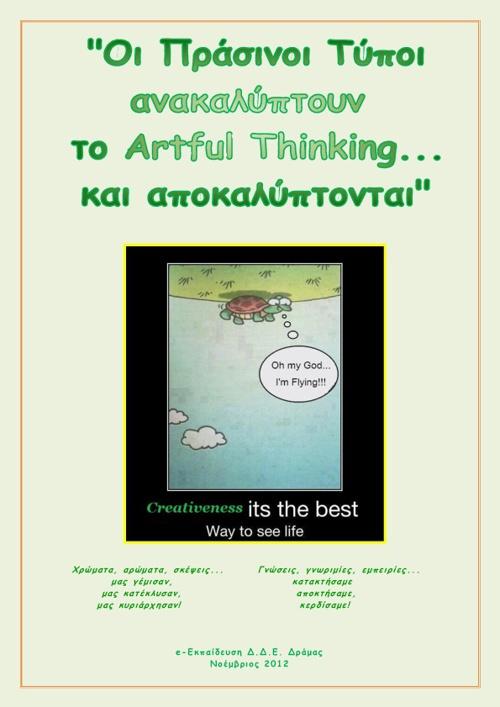 """""""Οι Πράσινοι Τύποι και το Artful Thinking"""""""