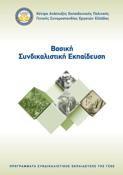 Βασική Συνδικαλιστική Εκπαίδευση: Νέα έκδοση 1