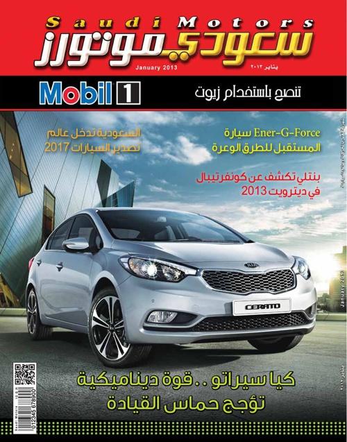 Saudi Motors January 2013