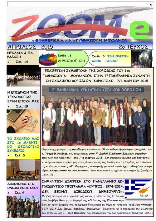2o TEYXOS ΖΟΟΜ-Ε_  Final 13 a