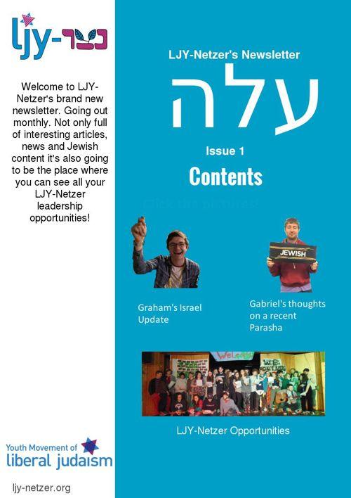עלה - LJY-Netzer Newsletter #1