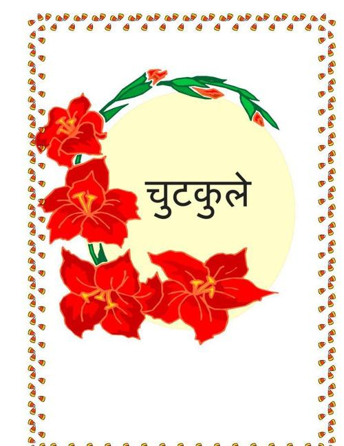 Meghana_Hindi Project